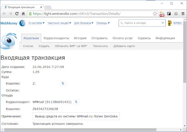 Wmmail.ru - выплата  на WebMoney от 22.06.2016 года