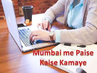 Mumbai me paise kaise kamaye,paise Mumbai, Mumbai paise