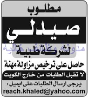 وظائف شاغرة فى الصحف الكويتية الاثنين 09-10-2017 %25D8%25A7%25D9%2584%25D8%25B1%25D8%25A7%25D9%2589