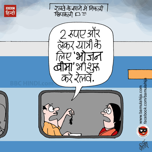 indian railways, indian political cartoon, cartoons on politics, cartoonist kirtish bhatt