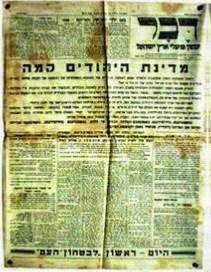 israel-nacion