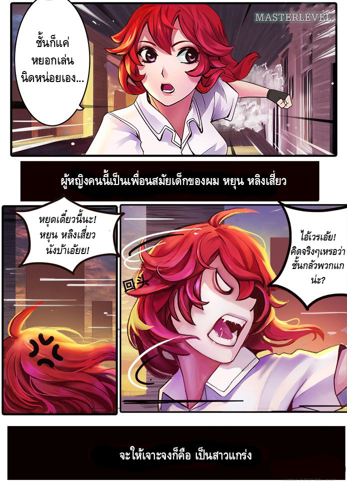 Girl and Science - หน้า 4