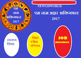 M NAME HOROSCOPE 2017 IN HINDI, M NAME RASHIFAL 2017 IN HINDI