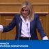 ΘΑ ΜΑΣ ΤΡΕΛΑΝΟΥΝ ΚΑΝΟΝΙΚΑ!!!-Η Φώφη είπε στη Βούλη στον Τσίπρα: «Εσείς φέρατε το ΔΝΤ» (video)