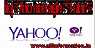 Blog ko yahoo search engine me submit kaise kare in Hindi