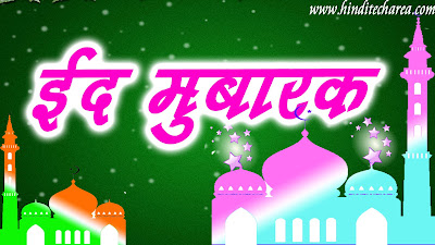 Hd eid Mubarak photo,greeting cards hinditecharea