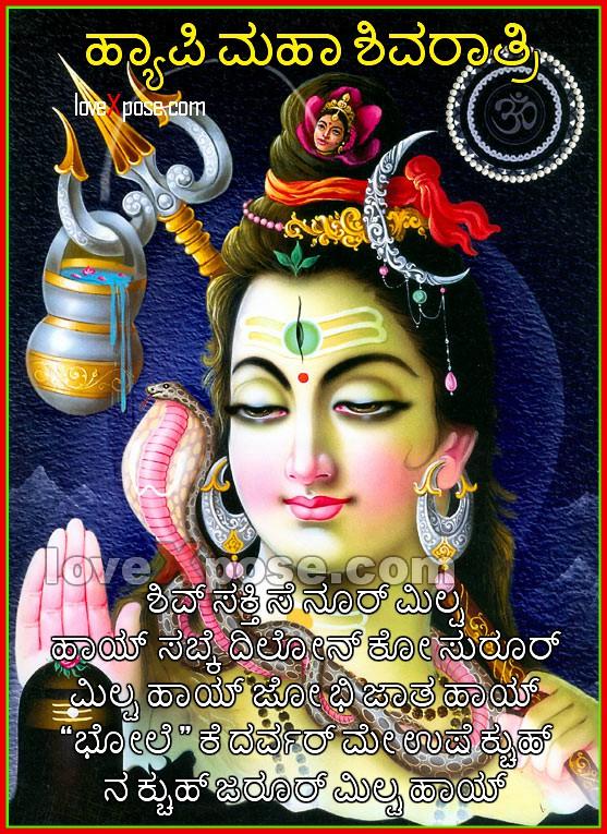 Mahashivratri Kannada whatsapp fb status