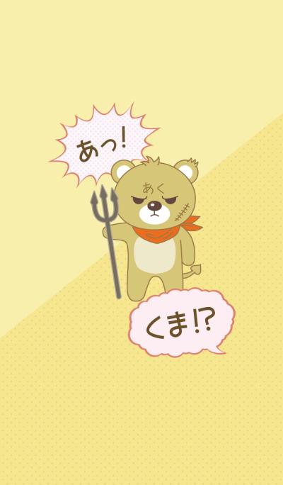 Oh!! bear