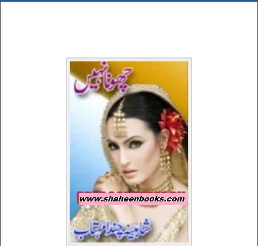 choona nahi urdu novel pdf