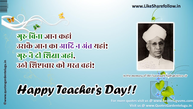 Latest Teachers day wishes quotes sms hindi