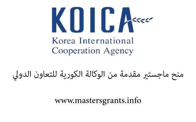 منح ماجستير مقدمة من الوكالة الكورية للتعاون الدولي