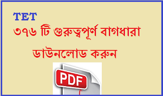 376 Important Bagdhara Download | বাগধারা