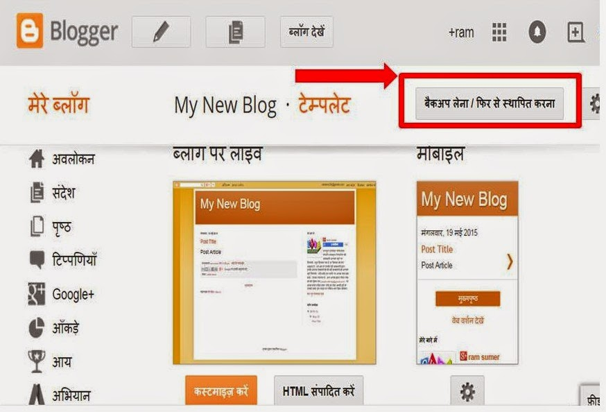 How To Change Blog Template In Blogger