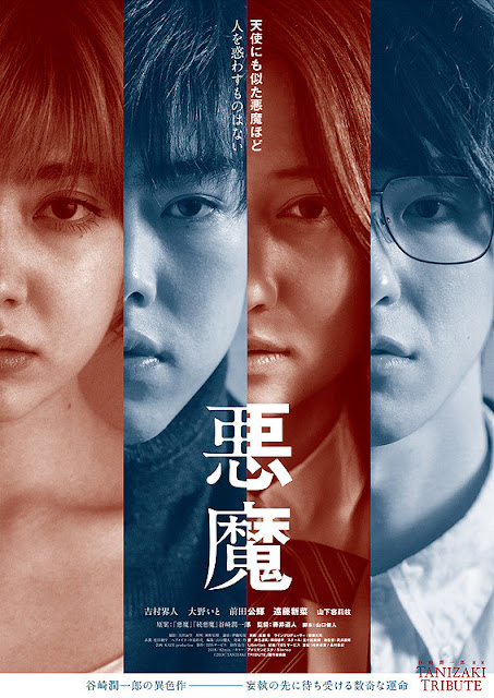 Sinopsis Evil / Akuma / 悪魔 (2018) - Film Jepang
