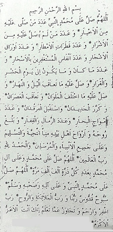 salavat-i serife arapca