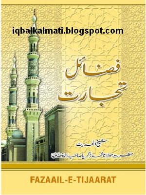 Fazail e Tijarat by Maulana Muhammad Zakariya Kandhlawi