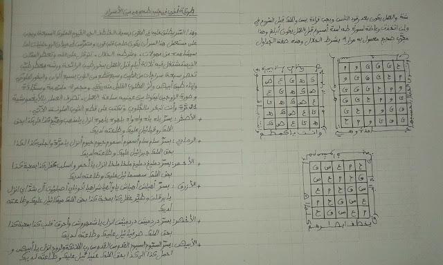 مخطوط القادر المغربى