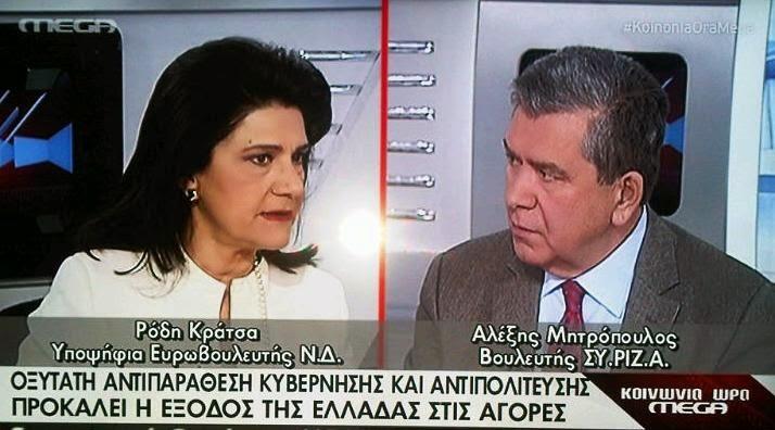 Η ΝΔ κατεβαίνει στις ευρωεκλογές με «μόνη» υποψήφια τη Ρόδη Κράτσα;;