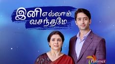 Ini Ellam Vasanthame, 26th June 2017, Watch Online Ini Ellam Vasanthame Serial, Polimer Tv Serial, 26.06.2017, Episode 276