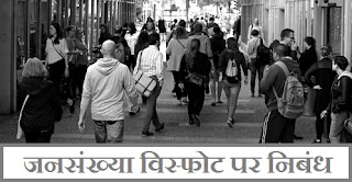 Population Explosion in Hindi