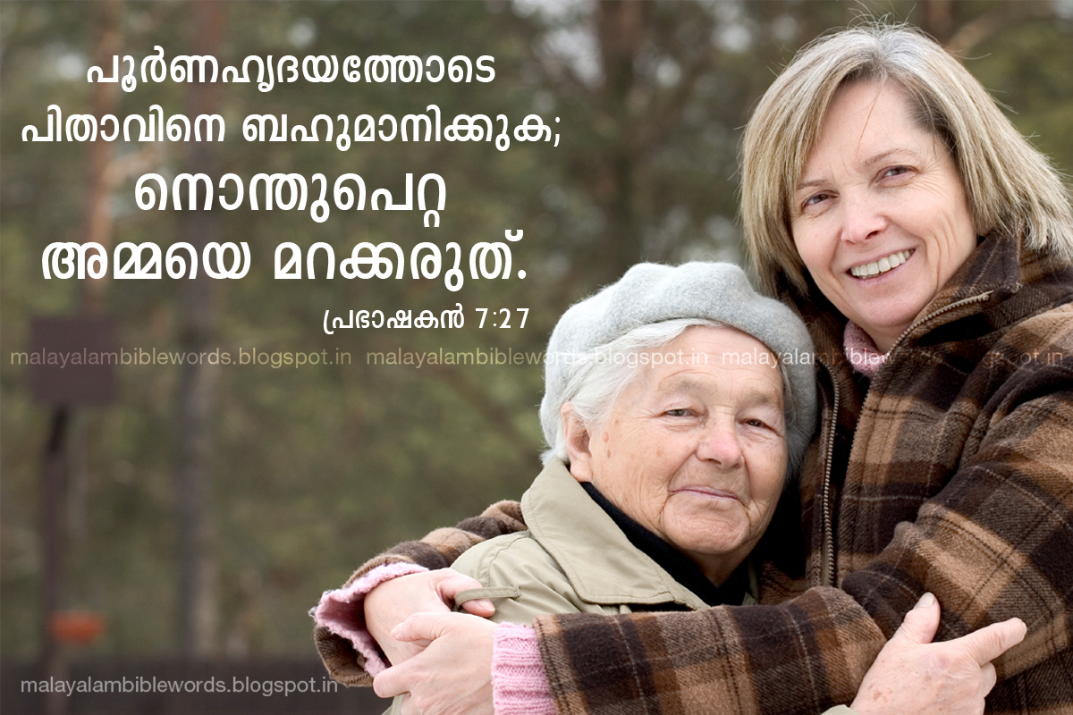 Malayalam Mother Love Quotes Malayalam Love Picture Messages