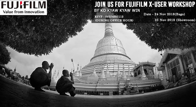 Fujifilm Myanmar မွ က်င္းပတဲ့ ဓာတ္ပံုပညာဆိုင္ရာ အလုပ္ရံုေဆြးေႏြးပြဲ ႏို၀င္ဘာ ၂၄ ရက္ျပဳလုပ္မယ္