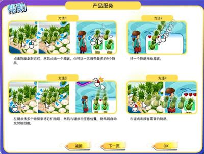 狂歡百貨店3:購物天堂中文版(Shop-n-Spree:Shopping Paradise),模擬賣場經營!