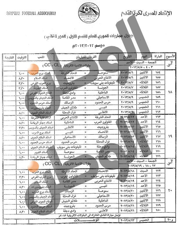 جدول مباريات الدوري المصري 2013