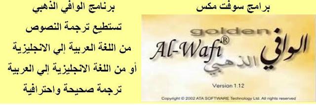 تحميل برنامج الترجمة الفورية الوافي الذهبي بدون انترنت Download golden alwafi