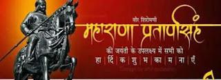Maharana_pratap_jayanti