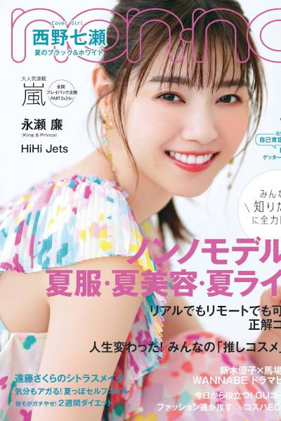Nanase Nishino 西野七瀬, NON-NO Magazine 2020.09