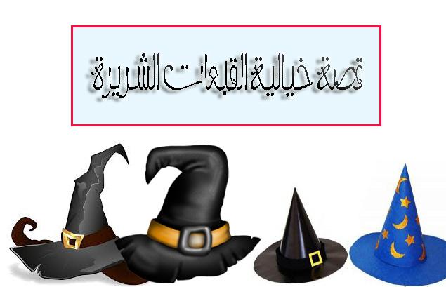 قصة خيالية مضحكة القبعات الشريرة
