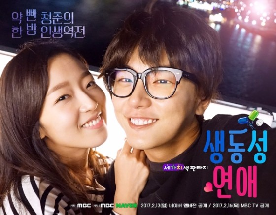 Poster Romance Full of Life - korean Drama 2017