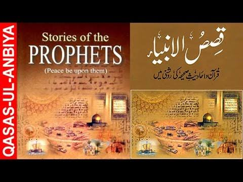 Qasas ul Ambia {The stories of the Prophets} All Videos