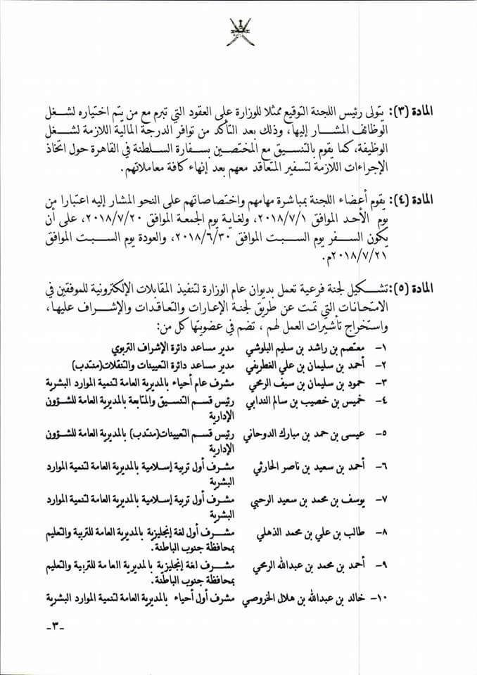 حصريا _ سفارة عُمان تفتح باب الاعارات والتعاقدات للمعلمين المصريين بدءاً من 1/7 .. التفاصيل هنا