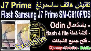 تفليش هاتف J7 Prime SM G610F DS, J7 Prime SM G610F DS firmware, SM-G610F firmware, SM-G610F DSفلاشة, full flash SM-G610F DS, SM-G610F Ds flash 4 file, SM-G610F DS فلاشة اربع ملفات, SM-G610F DS فلاشة كاملة, Samsung J7 Prime فلاش, Samsung J7 Prime تفليش, Flash Samsung J7 Prime SM-G610F\/ds, Flash Samsung J7 Prime SM-G610F DS, Samsung J7 Prime تفليش هاتف, how to Flash Samsung J7 Prime SM-G610F DS, j7 primeتفليش هاتف سامسونغ غلاكسي, تفليش غلاكسي Flash Samsung J7 Prime SM-G610F DS