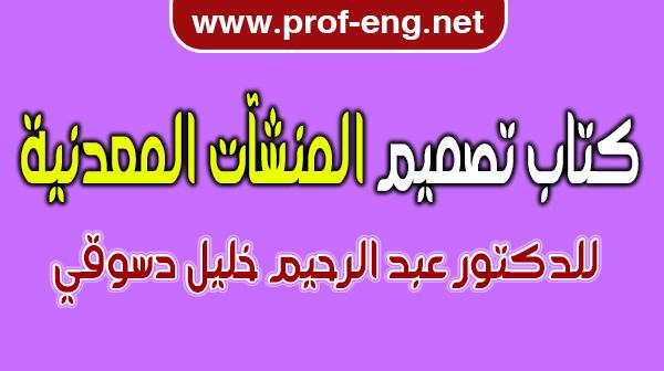 كتاب تصميم المنشآت المعدنية للدكتور عبدالرحيم خليل دسوقي pdf