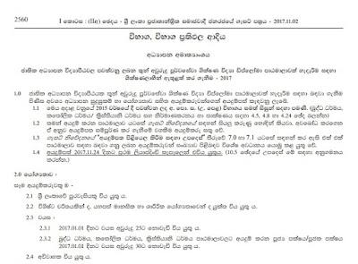 ජාතික අධ්යාපන විද්යාපීඨ Sri Lanka Teacher Vacancy Jobs