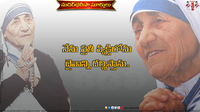 Here is mother teresa proverbs in telugu.poor people quotes in telugu.mother teresa quotes on service in telugu.mother teresa telugu essay.mother quotes in telugu with images.mother teresa quotes in english.speech on mother teresa in telugu.mother teresa images.Telugu Mother Teresa Quotes Mother Teresa Quotes in Telugu Spiriting Mother Teresa Quotes in Telugu Language Best Quotes of Mother Teresa In Telugu Best Mother Teresa Quotes Inspirtional Quotes with HD Wallpapers Images Best Mother Teresa Quotes in Telugu Mother Teresa Telugu Quotes Images Picutres Motivational Quotes of Mother Teresa Mother Teresa Sukthulu in Telugu Language Mother Teresa Motivational Quotes in Telugu,Mother Teresa Whatsapp Status,Images Mother Teresa Quotes in Telugu for Facebook Mother Teresa Inspirational Quotes for Twitter,Telugu Best and Beautiful Inspiring,gOOD Awesome Quotes with Nice Picutres by Mother Teresa,Mother Teresa Good Reads,Mother Teresa in Telugu Learning Quotes in Telugu by Mother Teresa,Telugu Mother Teresa Messages Gnanakadali Mother Teresa Quotes in Telugu.