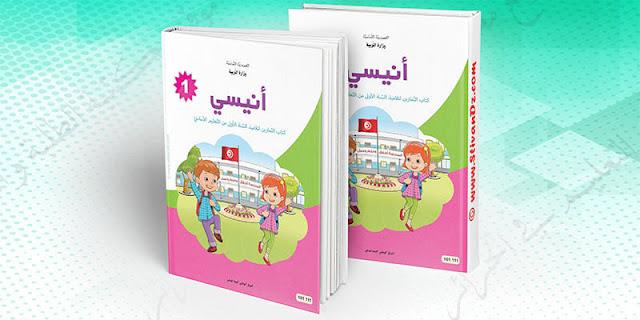 كتاب التمارين لتلاميذ السنة الأولى من التعليم الأساسي