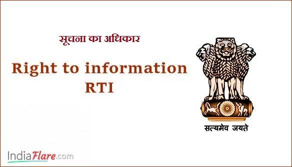 RTI क्या है?  ऑनलाइन rti  फाइल कैसे करें? RTI की हिंदी में पूरी जानकारी?