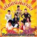 [Album] Thai MP3 Vol 02 (50 Song)