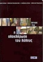 http://thalis-istologio.blogspot.gr/2012/12/blog-post.html