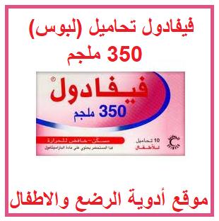 064b98374e25a فيفادول 350 مجم 10 تحاميل - موقع أدوية الرضع و الأطفال KANAYATI®