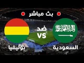السعودية Vs بوليفيا