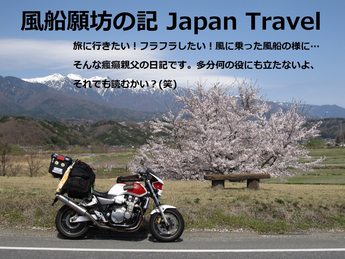 風船願坊の記 Japan Travel Report