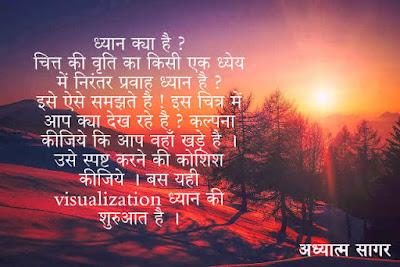 dhyan kya hai