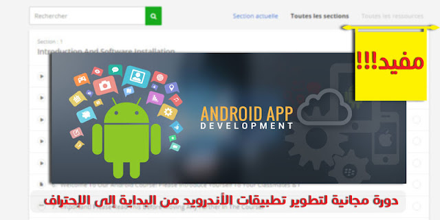 The-Complete-Android-Developer-Course-Beginner-To-Advanced