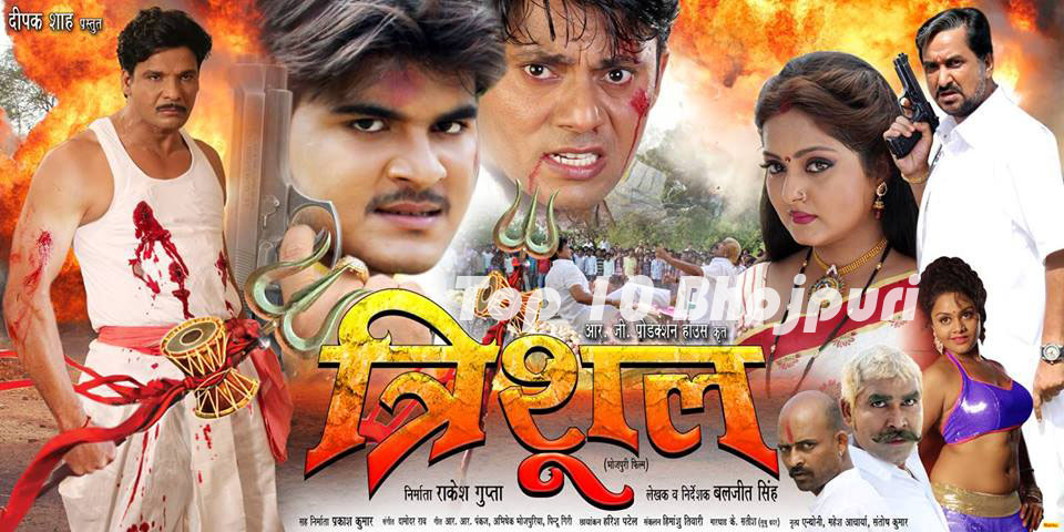 First look Poster Of Bhojpuri Movie Trishul Feat Viraj Bhatt, Arvind Kalela Kallu, Anjana Singh, Tanushree Latest movie wallpaper, Photos