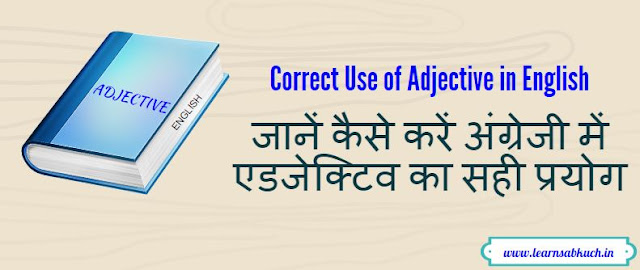 Correct Use of Adjective in English